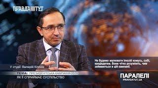 «Паралелі» Валерій Клочок: Президентська кампанія – 2019