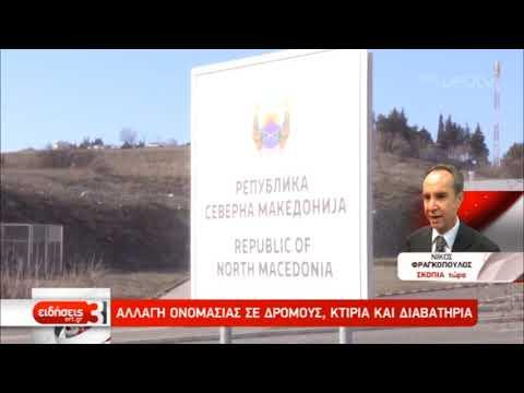 Βόρεια Μακεδονία: Aλλαγές σε πινακίδες, διαβατήρια, σύμβολα και μνημεία | 13/2/2019 | ΕΡΤ