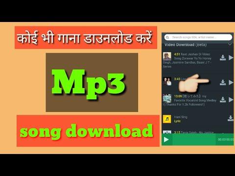 Mp3 Song Kaise Download Karen/Hwo To Download Mp3 Song/mp3 download kaise Kare
