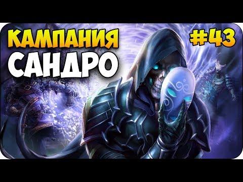 Герои меча и магии 6 скачать мак