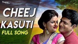 Cheej Kasuti - Uttar kumar & Geet Arora | TR | New Haryanvi