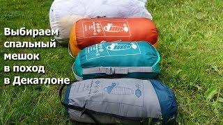 Спальный мешок норфин 500