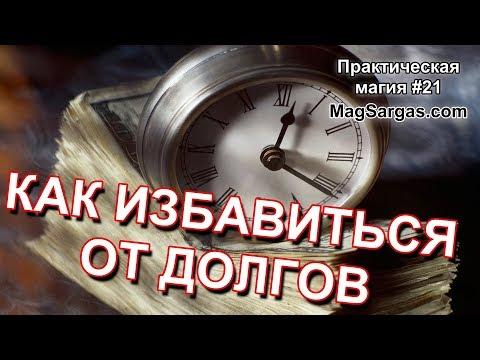 Магия и экстрасенсы украины