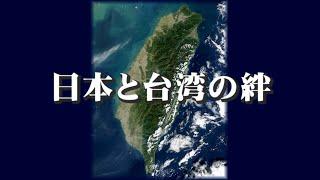 日本と台湾の絆