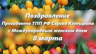 Поздравление Президента ТПП РФ с Днем 8 марта