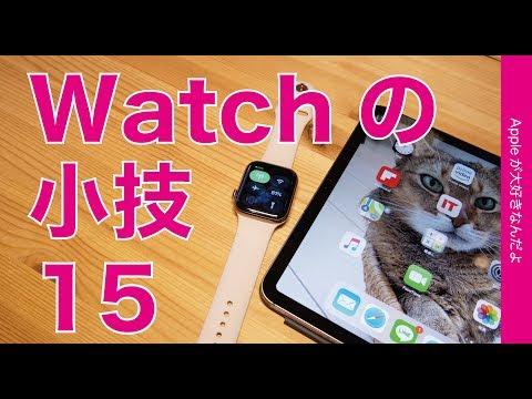 私が良く使っているApple Watchの小技や機能15個