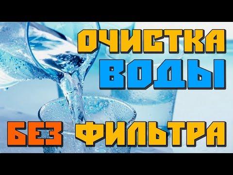 ✅ Как ОЧИСТИТЬ воду БЕЗ ФИЛЬТРА 💎