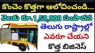 New Business Ideas in Telugu || Latest Business 2020 || Earn Money One Lakh above per Month