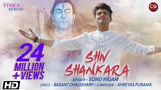 Shiv Shankara | Sonu Nigam | Basant Chaudhary | Shreyas Puranik | महाशिवरात्रि Special 2019