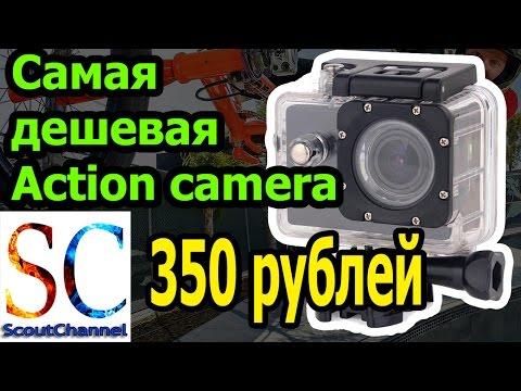 Самая дешевая экшн камера из Китая за 350 рублей