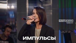 Елена Темникова LIVE BAND SHOW   Импульсы  Авторадио
