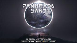 PanHeads Band – Шесть материков