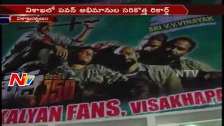 Pawan Kalyan Fans New Record  4000 Feet Chiranjeevi Poster  KhaidiNo150  Visakhapatnam  NTV