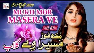 Gulaab - Mukh Mor Masera Ve - Beautiful Latest Punjabi Song