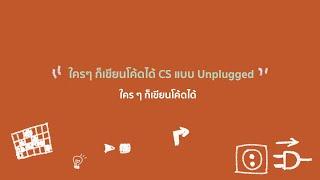 Everyone Can Code - ใคร ๆ ก็เขียนโค้ดได้ CS แบบ Unplugged