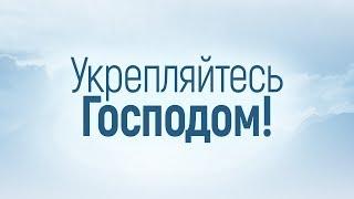 Укрепляйтесь Господом! (Виталий Рожко)
