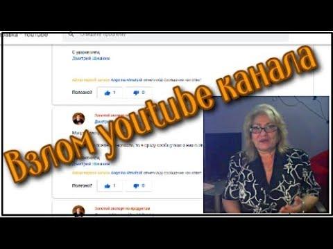 Взлом youtube канала Новый вид кражи youtube каналов