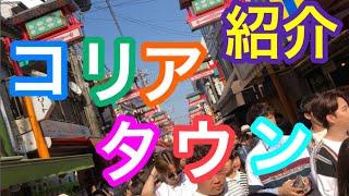 KPOP好き必見コリアタウンで散歩したぜ❗️大阪の鶴橋