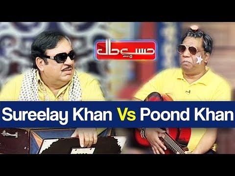 Hasb e Haal 21 October 2018   Sureelay Khan Vs Poond Khan   حسب حال   Dunya News