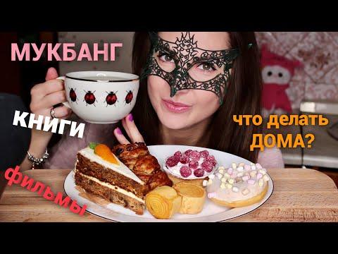 Мукбанг Чаепитие с пирожными *КНИГИ/ФИЛЬМЫ на карантине*/MUKBANG TEA & CAKES *EATING SOUNDS*