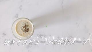 宝塚受験生のダイエットレシピ〜なすとコーンの冷製スープ〜のサムネイル