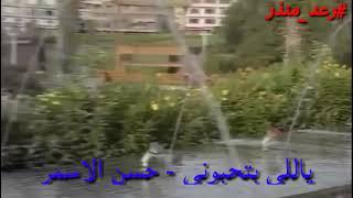 تحميل و مشاهدة ياللي بتحبوني - حسن الاسمر MP3
