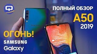 Смартфон Samsung Galaxy A50 2019 SM-A505F 4/64GB Black (SM-A505FZKU) от компании Cthp - видео 2