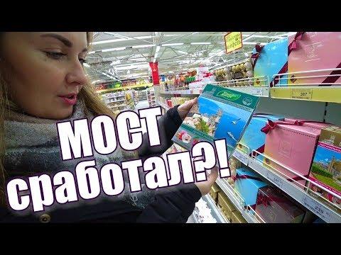 Ялта. Цены и акции к НОВОМУ ГОДУ! Супермаркет Фуршет большой обзор. Крым 2018. Цены после моста