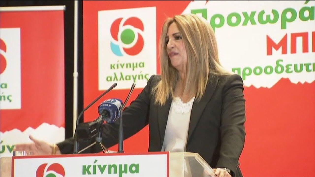 Φώφη Γεννηματά από  Κω: Αρκετά πια με το «ταγκό της ανευθυνότητας» ΣΥΡΙΖΑ και ΝΔ