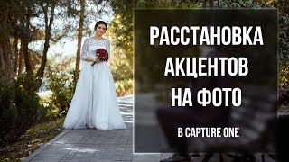 Расстановка акцентов на фото в Capture One | Фото Лифт
