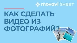 Как сделать видео из фото? (слайд шоу)  🖼   MOVAVI ЗНАЕТ