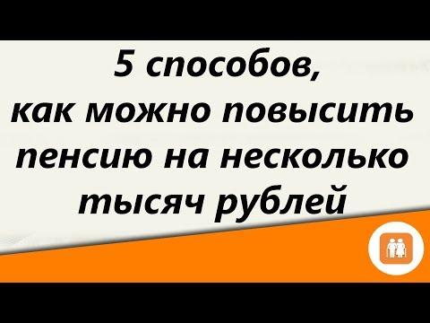 Как повысить пенсию на несколько тысяч рублей.