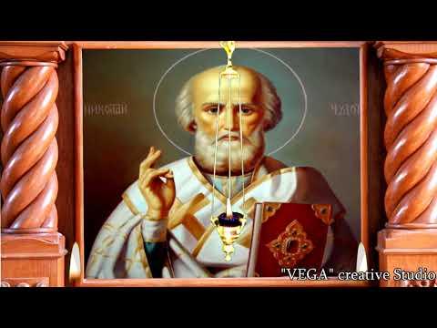 Вычитка.Чудесная молитва Святому Николаю Чудотворцу о благополучии семьи, о счастье в браке