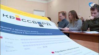 Новгородцы присоединились к просветительской акции «Всероссийский исторический кроссворд»