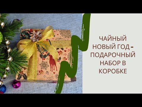 Чайный Новый год - Подарочный набор в коробке