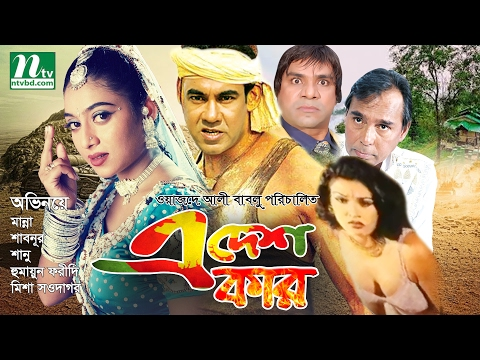 Bangla Movie: A Desh Kar | Manna, Shabnur, Shanu, Misha, Humayun Faridi Directed By Wajed Ali