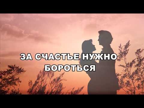 Песни трофима про счастье