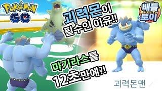 애버라스  - (포켓몬스터) - 포켓몬고 괴력몬이 필수인 이유! 마기라스를 12초만에 KO?! [배틀토이] Pokemon GO