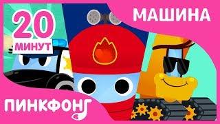 Полицейская машина и 17 песни | Песни про Машины | + Сборники | Пинкфонг Песни для Детей