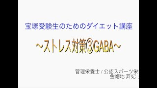 宝塚受験⽣のダイエット講座〜ストレス対策③ GABA 〜のサムネイル