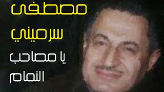 مصطفى سرميني - يا مصاحب النمام