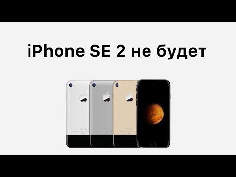 iPhone SE 2 в 2018 году не будет! (видео)