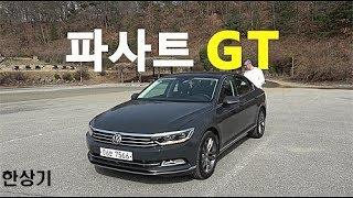 [한상기] 폭스바겐 파사트 GT 2.0 TDI 시승기