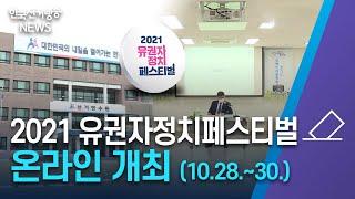 한국선거방송 뉴스(10월 22일 뉴스) 영상 캡쳐화면