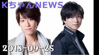 小山慶一郎KちゃんNEWS2018年09月25日火ゲストは加藤シゲアキくん!