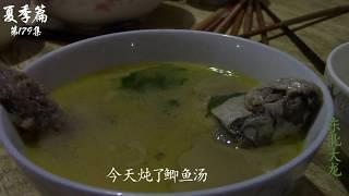 东北大龙179:鲫鱼怎样做更有营养,老妈熬出浓浓鱼汤,味道还很鲜美