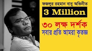 পোলাও মাংস | Polao Mangsho | Fazlur Rahman Babu | Ariya Arittra