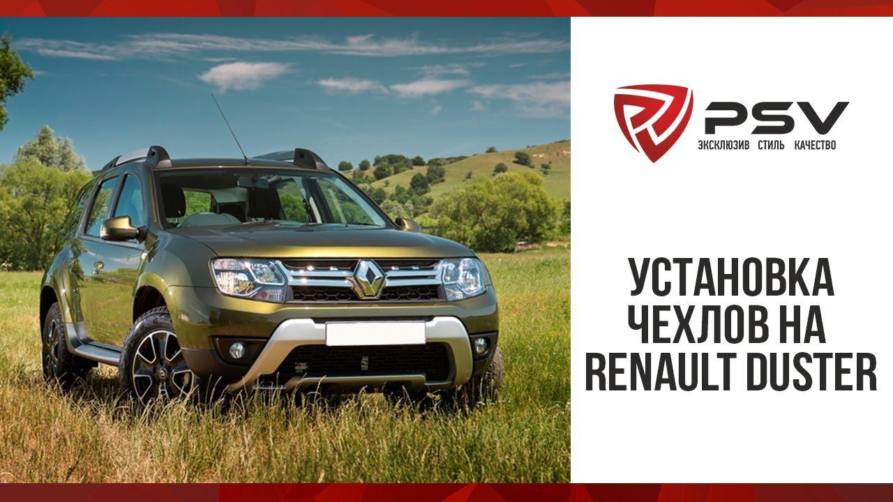 "Установка чехлов ""ОРИГИНАЛ"" на Renault Duster 2015 Рестайлинг"