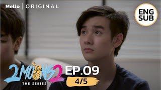 2Moons2 The Series EP.9_4/5 | พวกลื้อสองคนถึงขั้นไหนละ | Mello Thailand