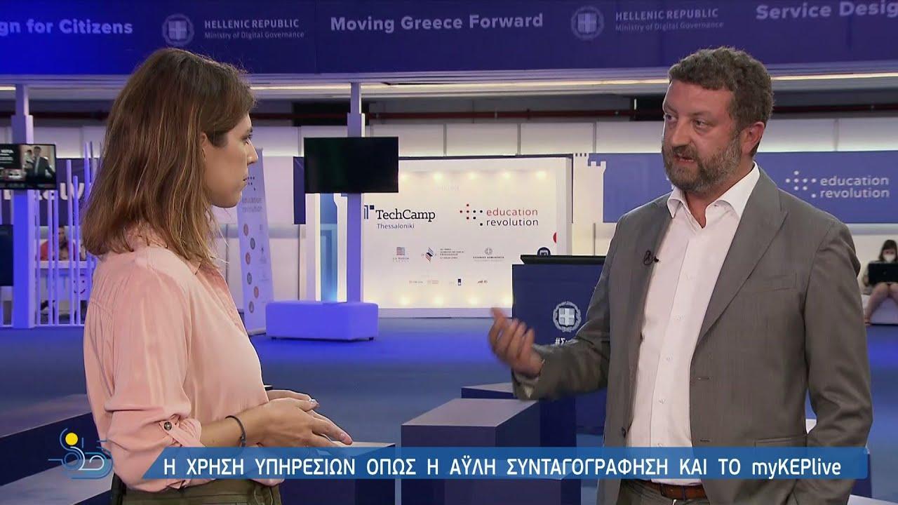 Λ. Χριστόπουλος: 1260 ψηφιακές υπηρεσίες πλέον μέσω του gov.gr   14/09/2021   ΕΡΤ